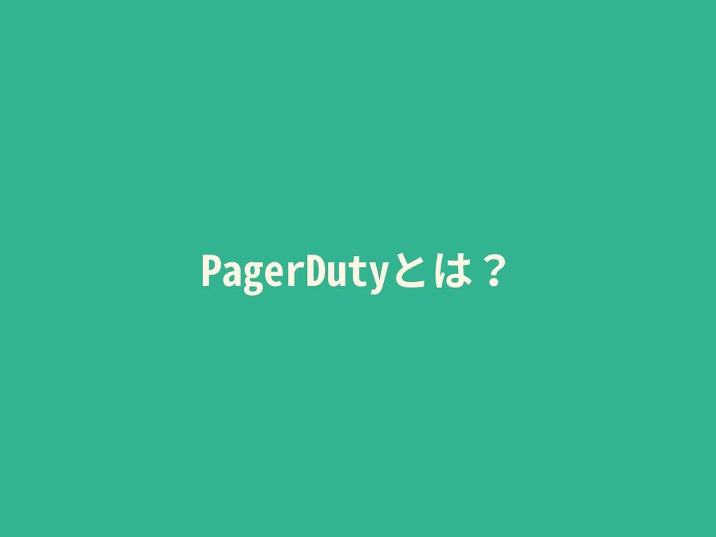 PagerDutyとは?