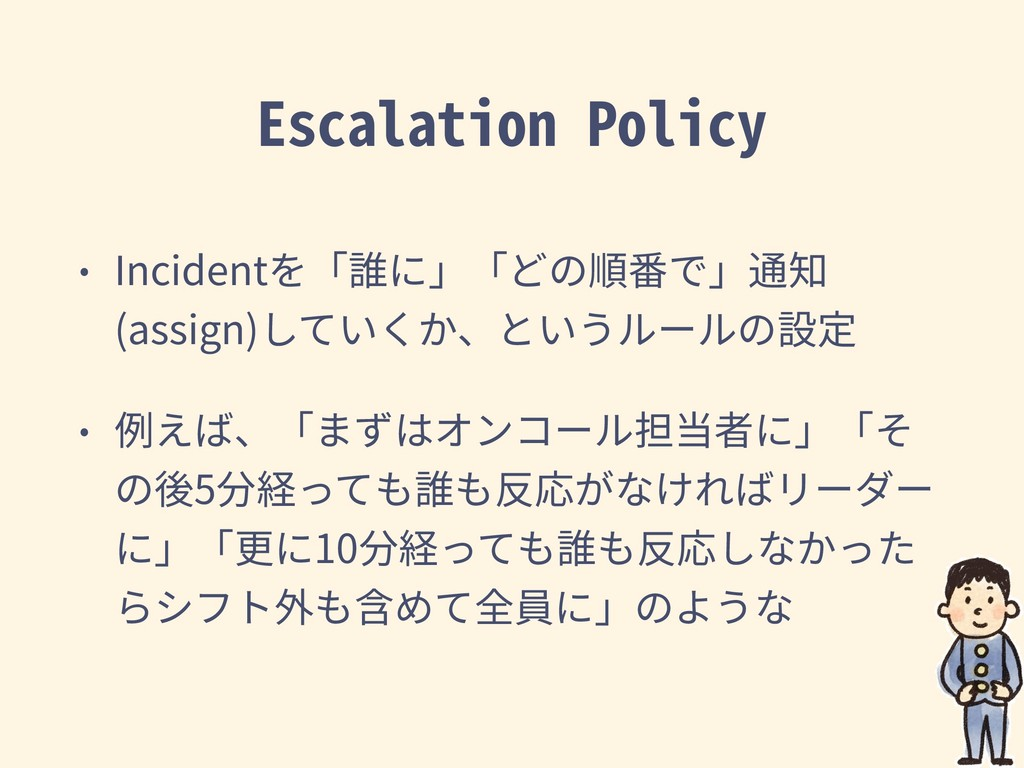 Escalation Policy • Incidentを「誰に」「どの順番で」通知 (ass...