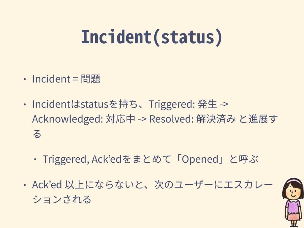 Incident(status) • Incident = 問題 • Incidentはsta...