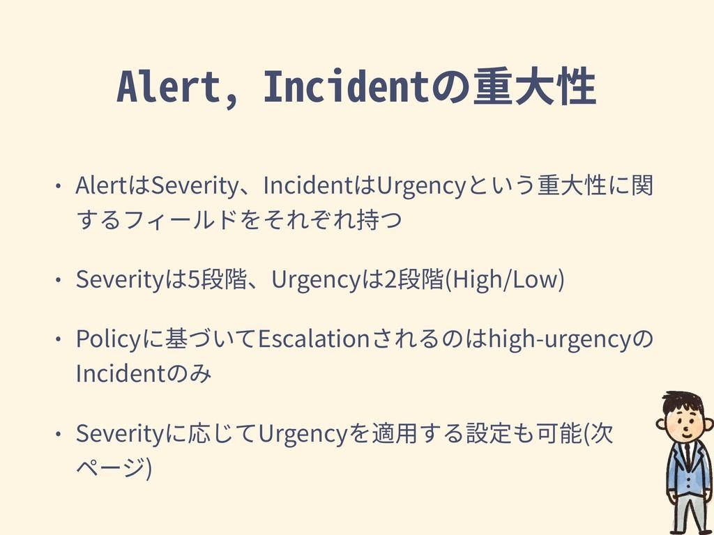 Alert, Incidentの重⼤性 • AlertはSeverity、IncidentはU...