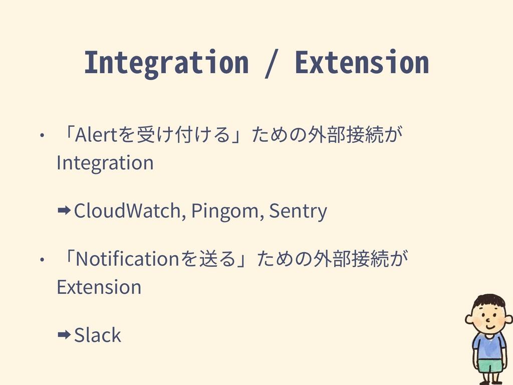 Integration / Extension • 「Alertを受け付ける」ための外部接続が...