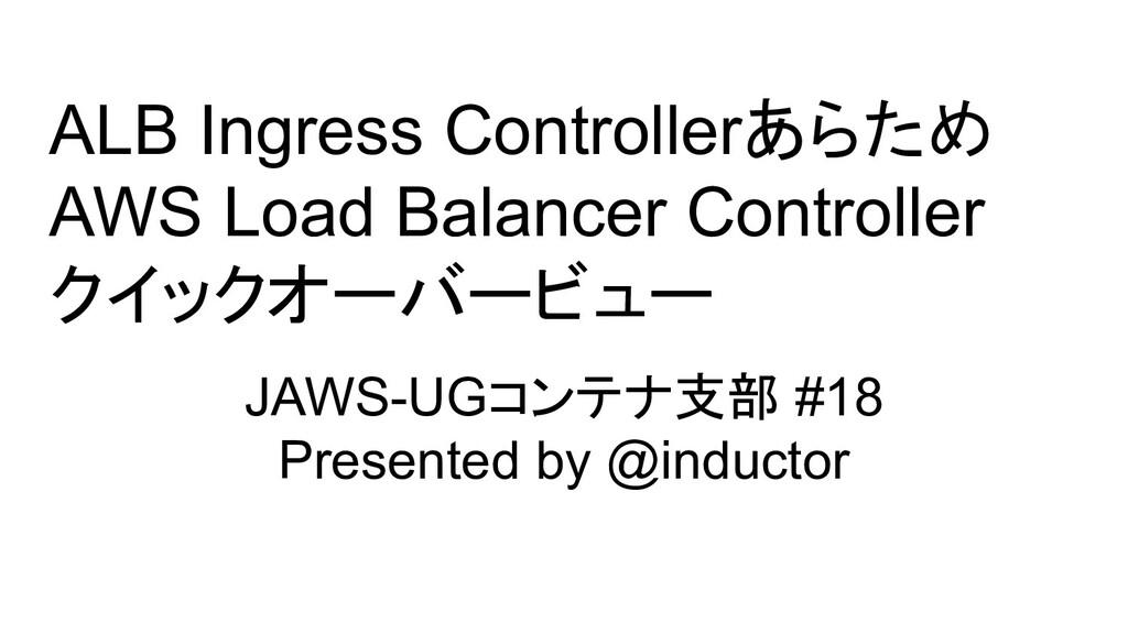 ALB Ingress Controllerあらため AWS Load Balancer Co...