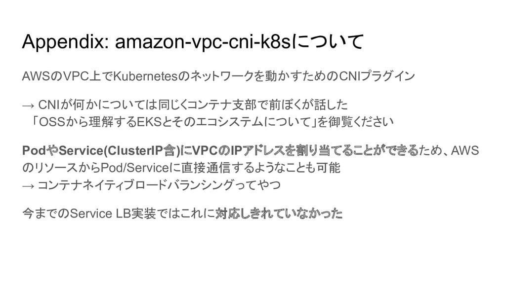 Appendix: amazon-vpc-cni-k8sについて AWSのVPC上でKuber...