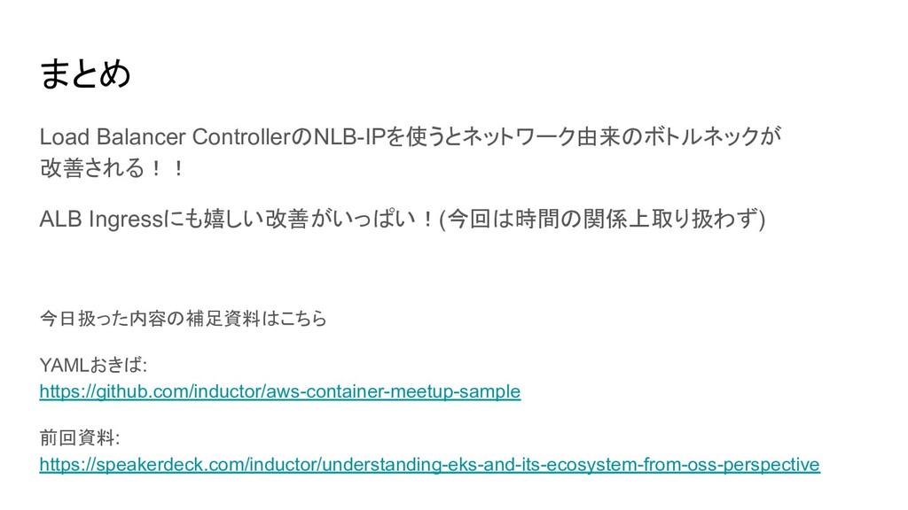 まとめ Load Balancer ControllerのNLB-IPを使うとネットワーク由来...