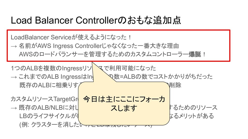 Load Balancer Controllerのおもな追加点 LoadBalancer Se...