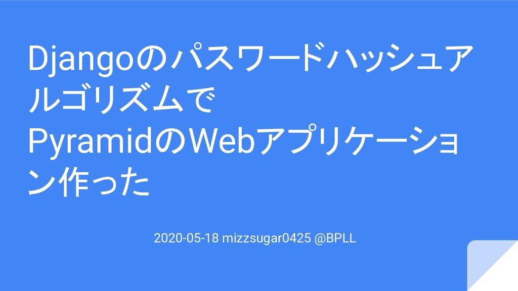 Djangoのパスワードハッシュア ルゴリズムで PyramidのWebアプリケーショ ン作っ...