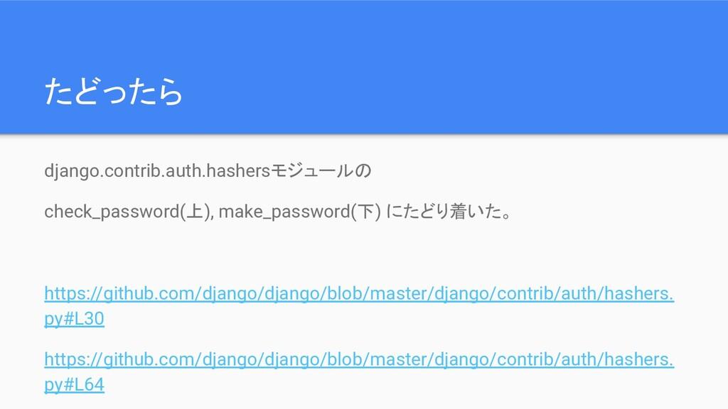 たどったら django.contrib.auth.hashersモジュールの check_p...