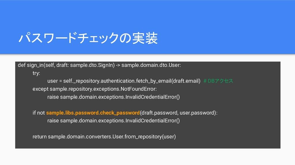 パスワードチェックの実装 def sign_in(self, draft: sample.dt...
