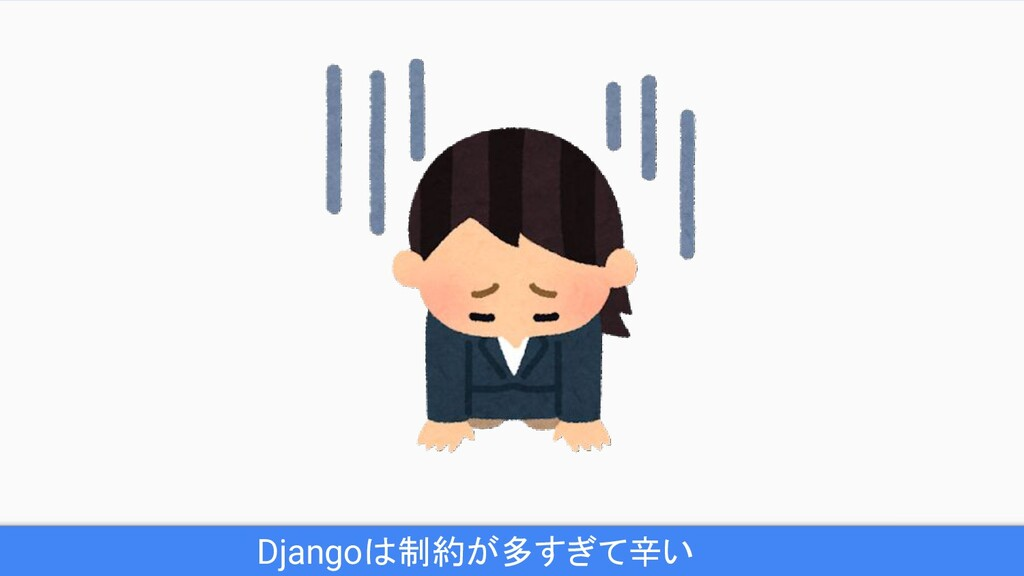 Djangoは制約が多すぎて辛い