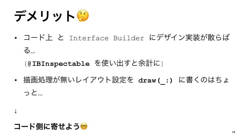σϝϦοτ! • ίʔυ্ ͱ Interface Builder ʹσβΠϯ࣮͕Β Δ...