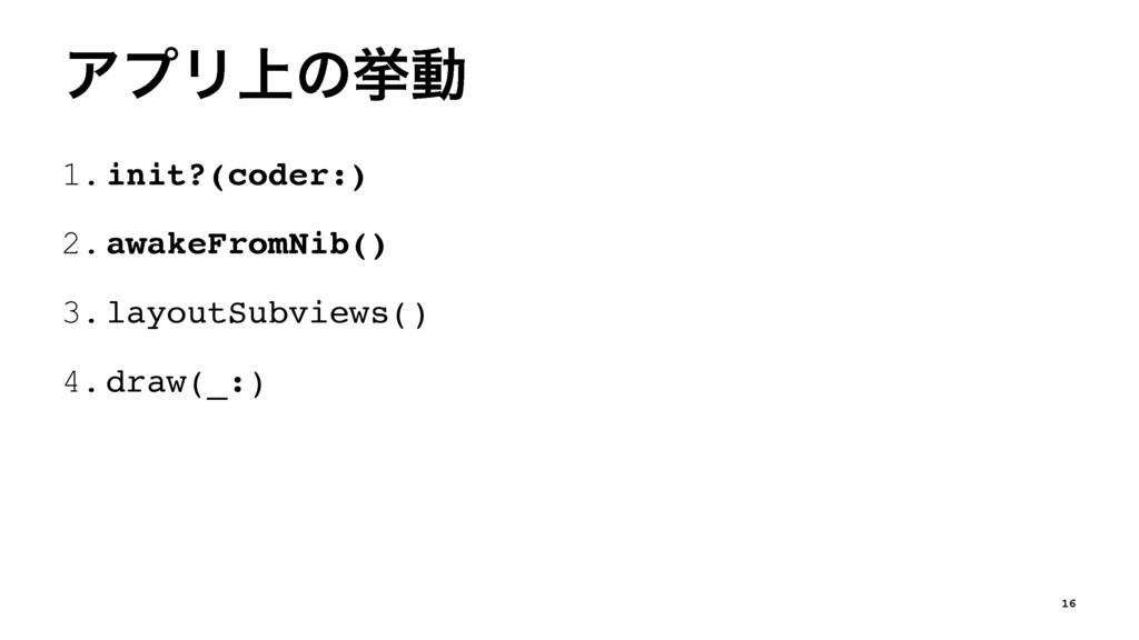 ΞϓϦ্ͷڍಈ 1.init?(coder:) 2.awakeFromNib() 3.layo...