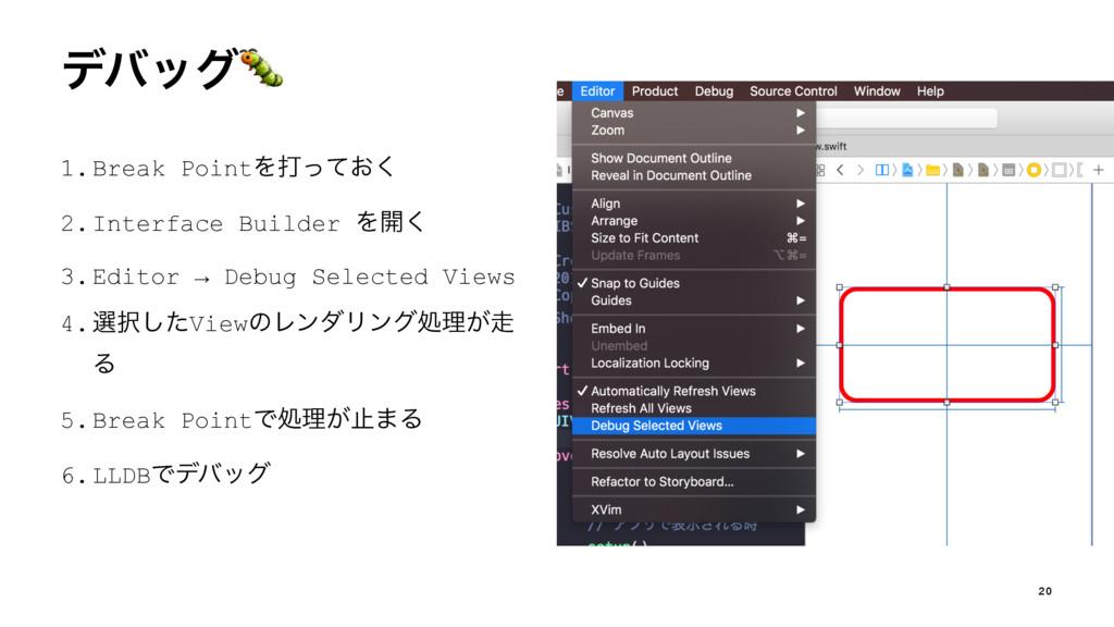 σόοά! 1.Break PointΛଧ͓ͬͯ͘ 2.Interface Builder Λ...