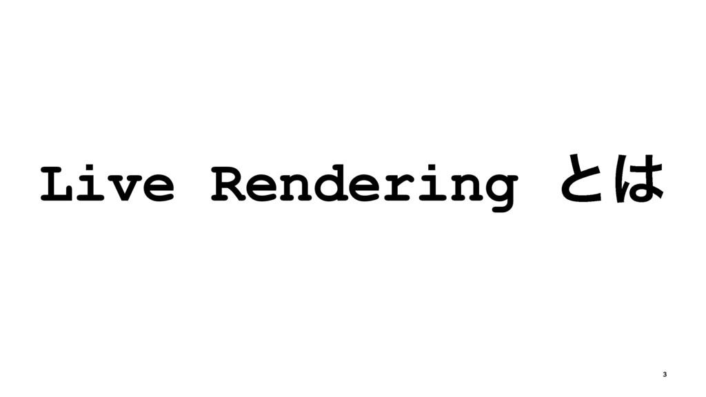 Live Rendering ͱ 3