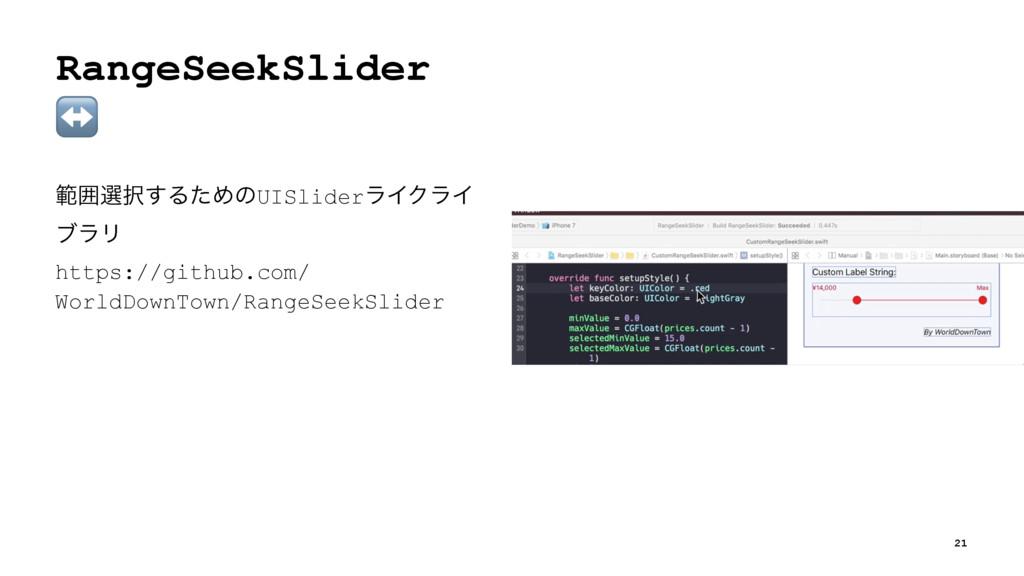 RangeSeekSlider ↔ ൣғબ͢ΔͨΊͷUISliderϥΠΫϥΠ ϒϥϦ ht...