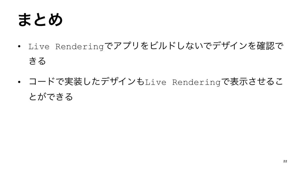 ·ͱΊ • Live RenderingͰΞϓϦΛϏϧυ͠ͳ͍ͰσβΠϯΛ֬Ͱ ͖Δ • ί...