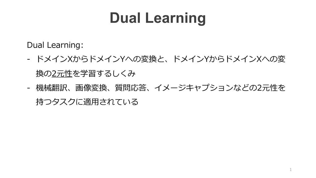 Dual Learning: - ドメインXからドメインYへの変換と、ドメインYからドメインX...