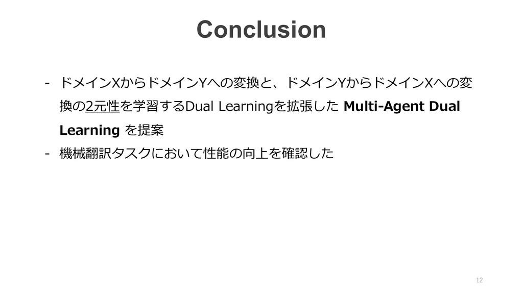 Conclusion - ドメインXからドメインYへの変換と、ドメインYからドメインXへの変 ...