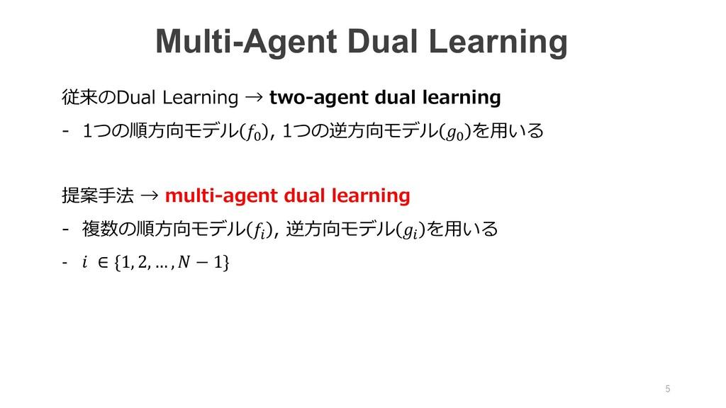 従来のDual Learning → two-agent dual learning - 1つ...