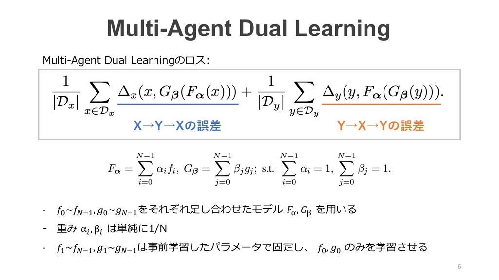Multi-Agent Dual Learningのロス: Multi-Agent Dual ...