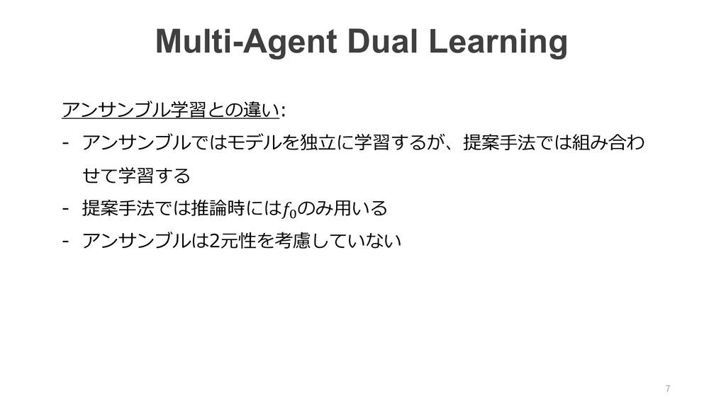 アンサンブル学習との違い: - アンサンブルではモデルを独⽴に学習するが、提案⼿法では組み合わ...