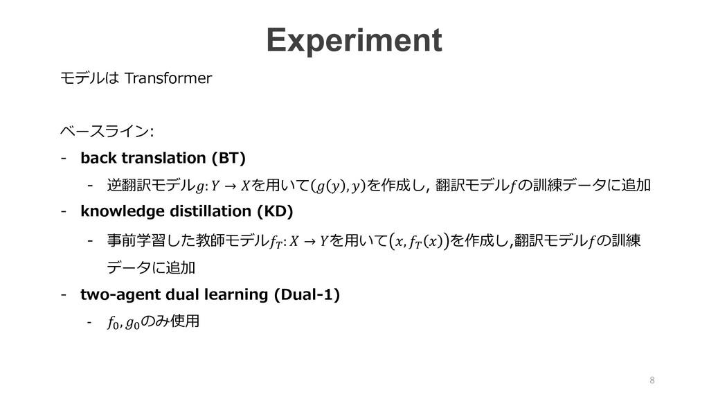 モデルは Transformer ベースライン: - back translation (BT...