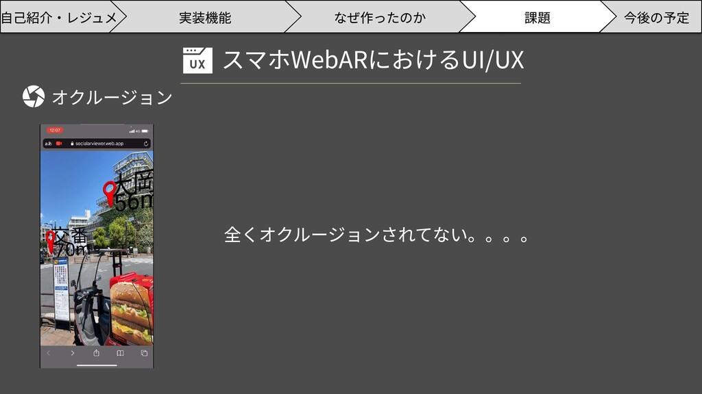 自己紹介・レジュメ 課題 今後の予定 実装機能 なぜ作ったのか スマホWebARにおけるUI/...