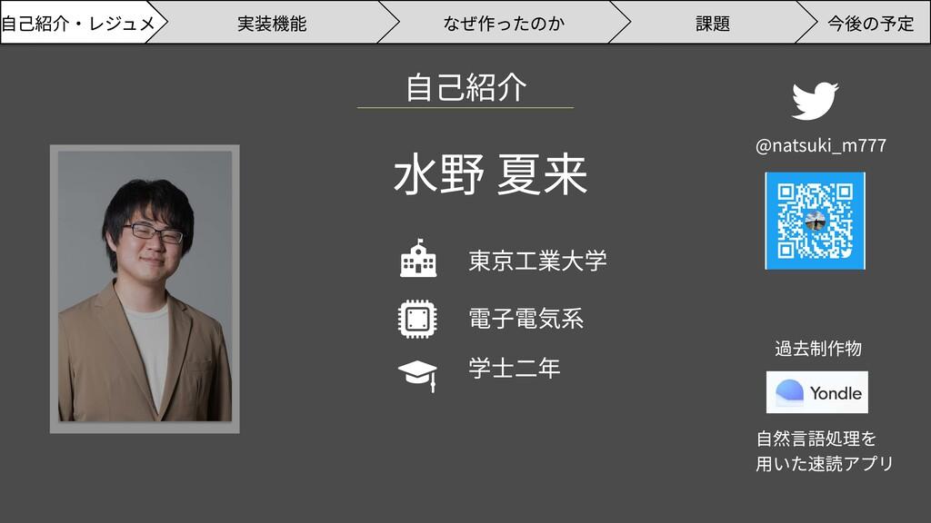 自己紹介 東京工業大学 電子電気系 学士二年 水野 夏来 過去制作物 自然言語処理を  用いた...