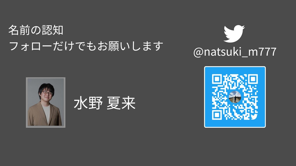 水野 夏来 @natsuki_m777 名前の認知  フォローだけでもお願いします