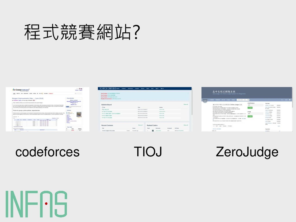 程式競賽網站? codeforces TIOJ ZeroJudge