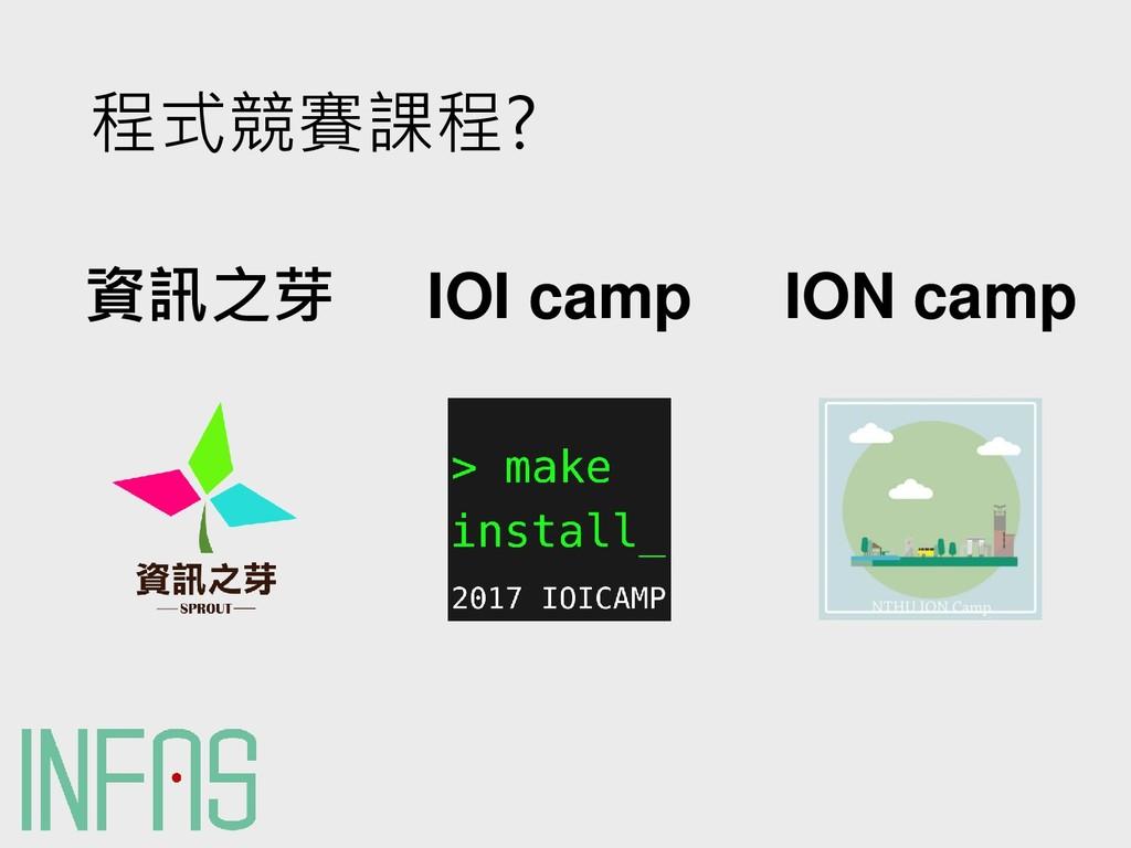 程式競賽課程? 資訊之芽 IOI camp ION camp