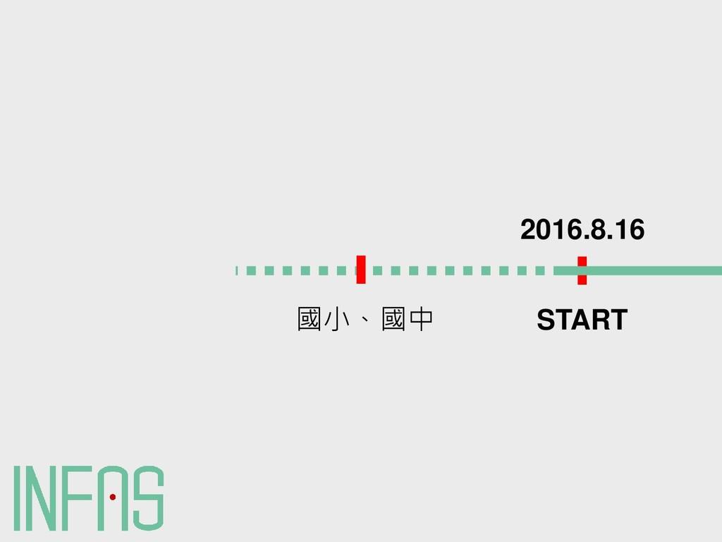 START 2016.8.16 國小、國中