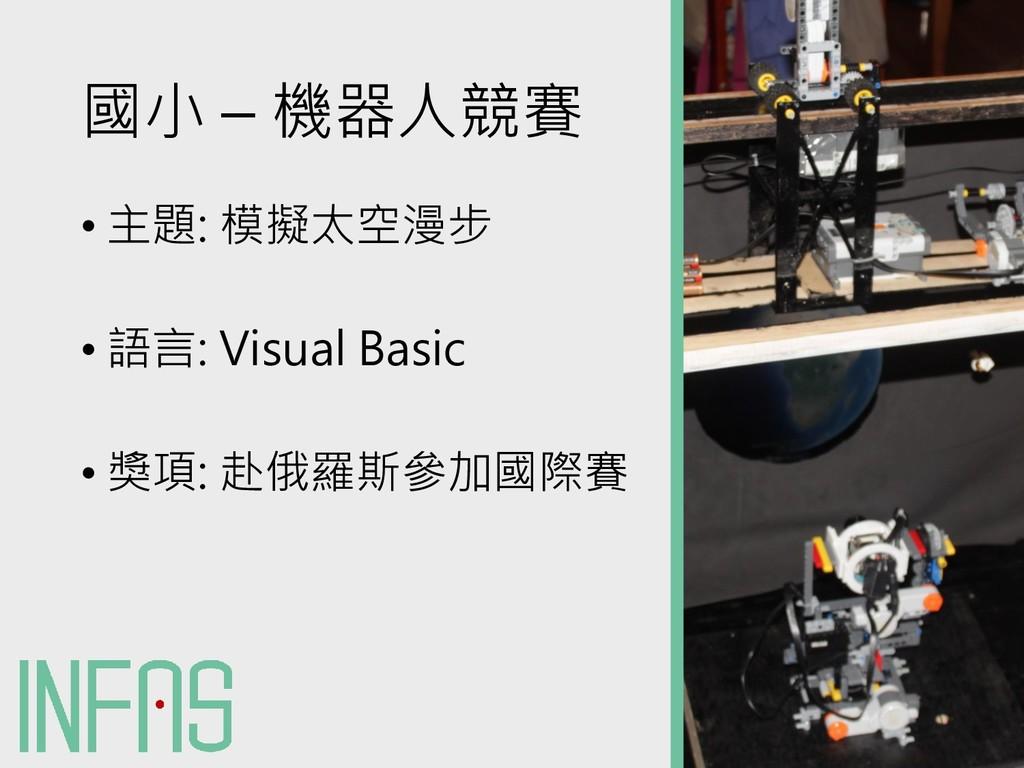 國小 – 機器人競賽 • 主題: 模擬太空漫步 • 語言: Visual Basic • 獎項...