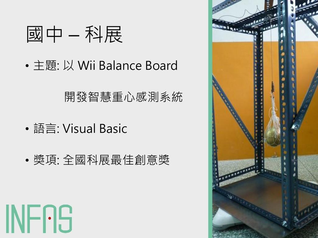 國中 – 科展 • 主題: 以 Wii Balance Board 開發智慧重心感測系統 • ...
