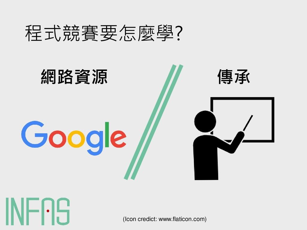 程式競賽要怎麼學? 網路資源 傳承 (Icon credict: www.flaticon.c...