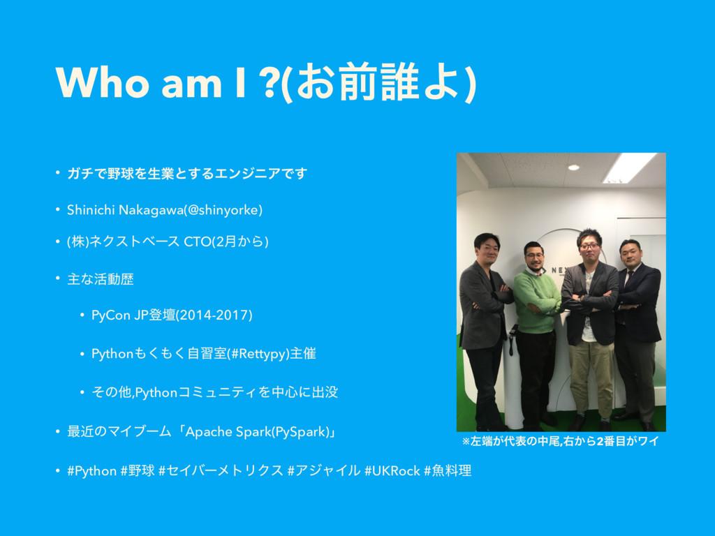 Who am I ?(͓લ୭Α) • ΨνͰٿΛੜۀͱ͢ΔΤϯδχΞͰ͢ • Shinich...