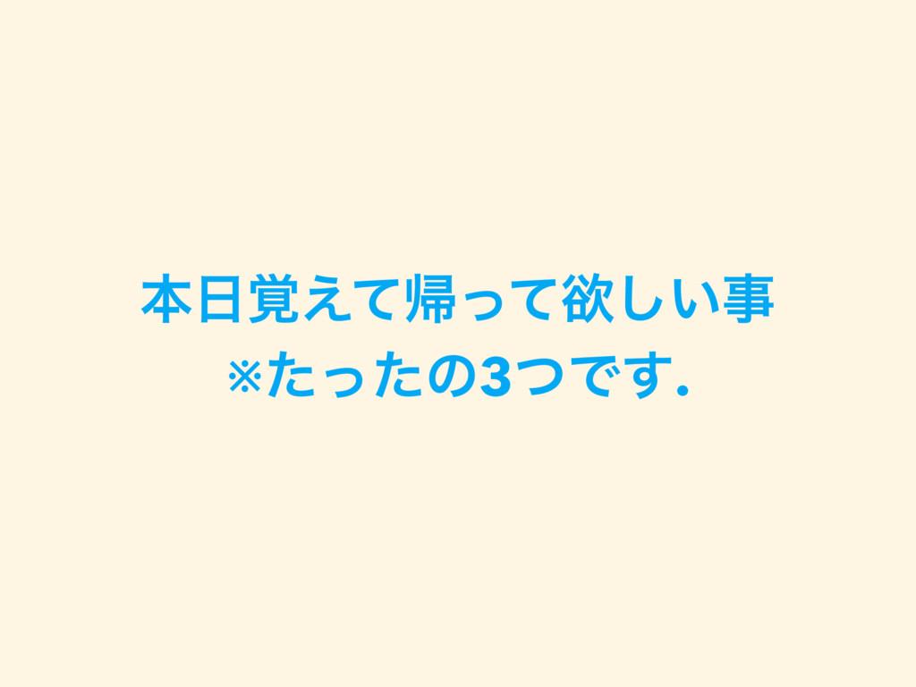 ຊ֮͑ͯؼͬͯཉ͍͠ࣄ ※ͨͬͨͷ3ͭͰ͢.