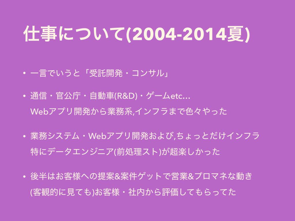 ࣄʹ͍ͭͯ(2004-2014Ն) • ҰݴͰ͍͏ͱʮडୗ։ൃɾίϯαϧʯ • ௨৴ɾެி...
