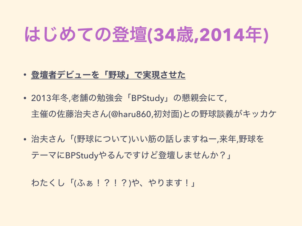 ͡Ίͯͷొஃ(34ࡀ,2014) • ొஃऀσϏϡʔΛʮٿʯͰ࣮ݱͤͨ͞ • 2013...