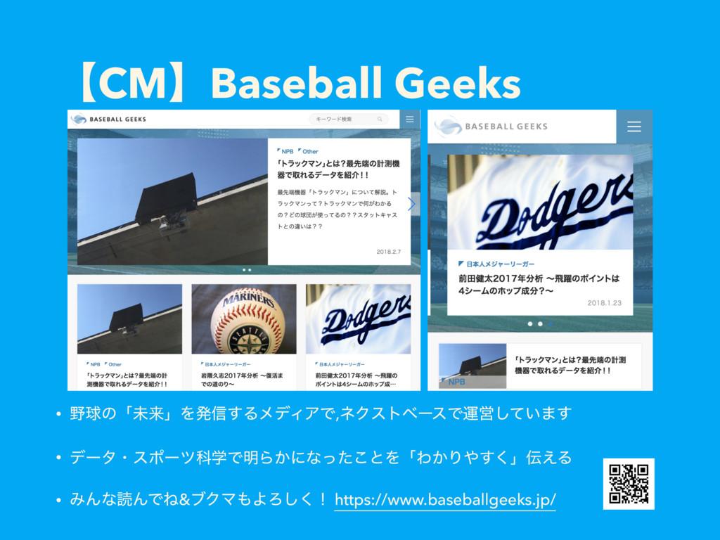 ʲCMʳBaseball Geeks • ٿͷʮະདྷʯΛൃ৴͢ΔϝσΟΞͰ,ωΫετϕʔεͰ...