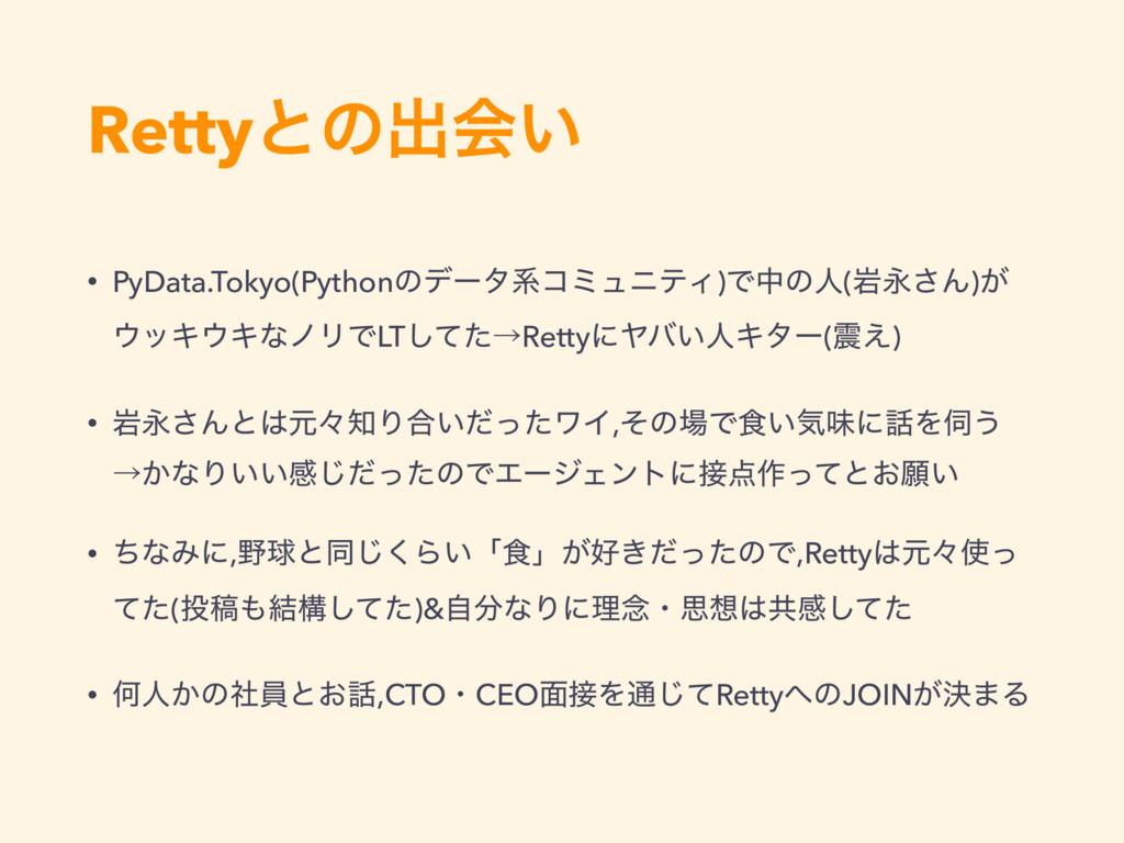 Rettyͱͷग़ձ͍ • PyData.Tokyo(PythonͷσʔλܥίϛϡχςΟ)Ͱதͷ...