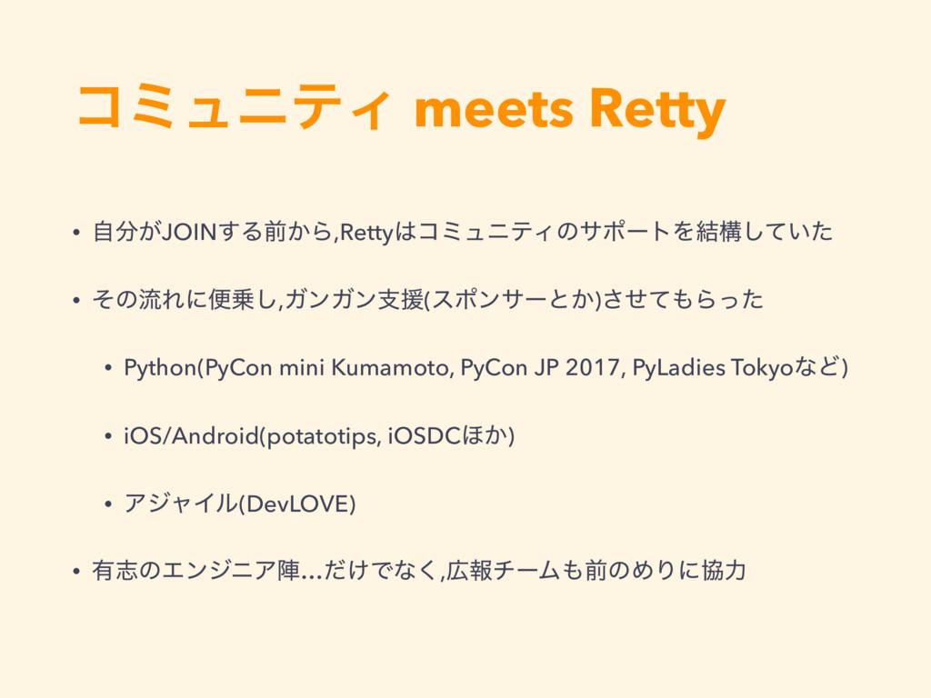 ίϛϡχςΟ meets Retty • ͕ࣗJOIN͢Δલ͔Β,RettyίϛϡχςΟͷ...