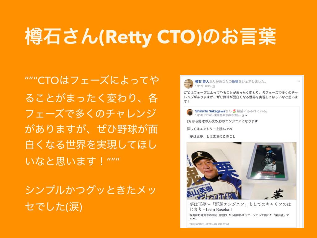 """Ḻੴ͞Μ(Retty CTO)ͷ͓ݴ༿ """"""""""""CTOϑΣʔζʹΑͬͯ Δ͜ͱ͕·ͬͨ͘มΘ..."""
