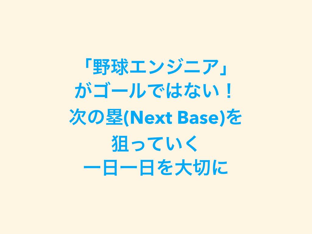 ʮٿΤϯδχΞʯ ͕ΰʔϧͰͳ͍ʂ ͷྥ(Next Base)Λ ૂ͍ͬͯ͘ ҰҰΛ...