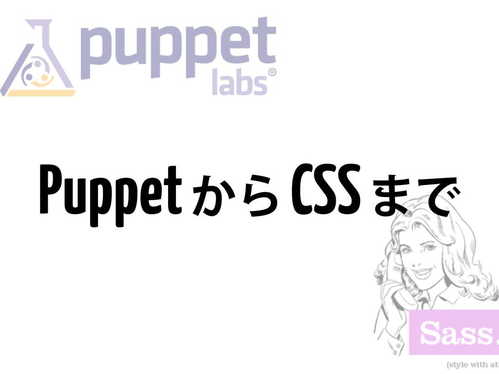 Puppet ͔Β CSS ·Ͱ