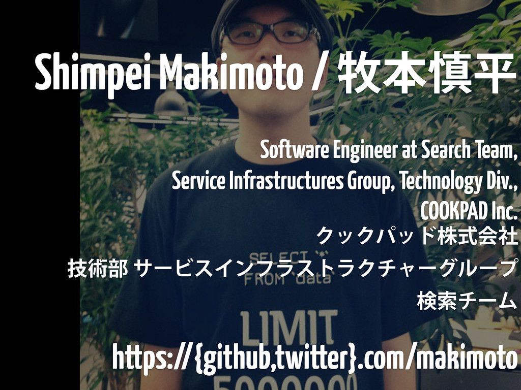 Shimpei Makimoto / ຀ຊ৻ฏ Software Engineer at Se...