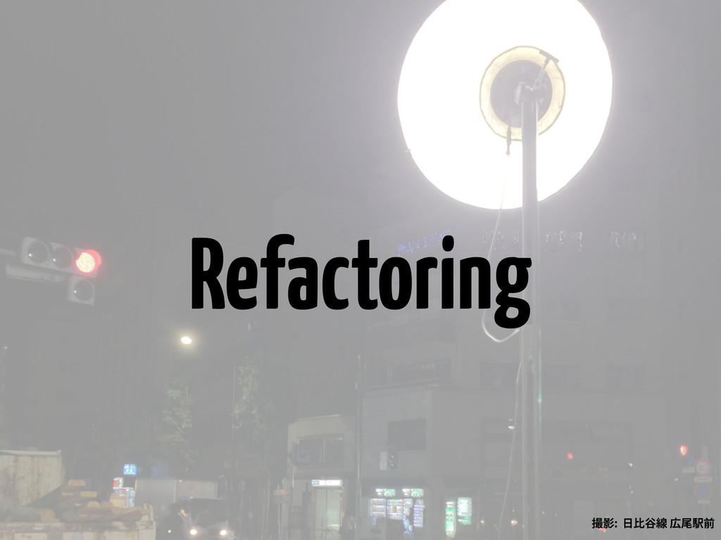 Refactoring Өൺ୩ઢඌӺલ