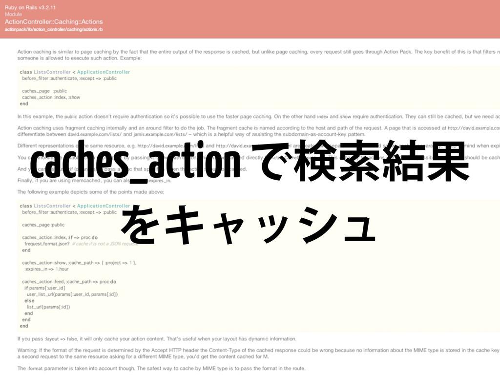 caches_action Ͱݕࡧ݁Ռ ΛΩϟογϡ