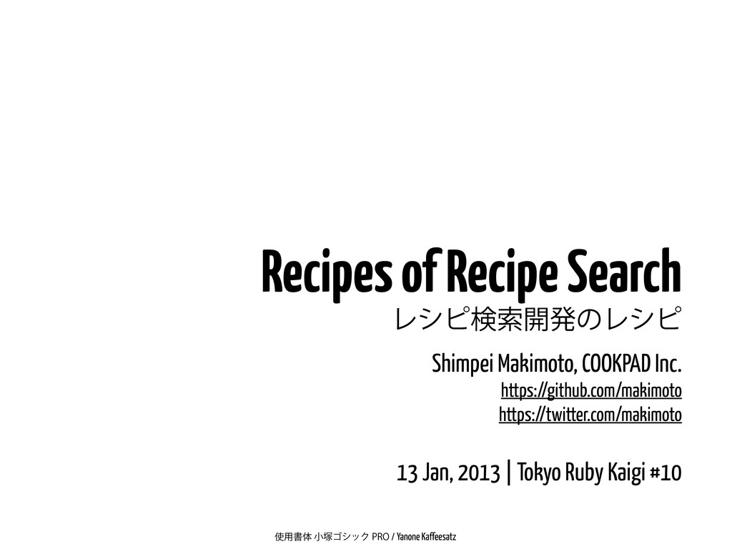 Recipes of Recipe Search Ϩγϐݕࡧ։ൃͷϨγϐ Shimpei Ma...