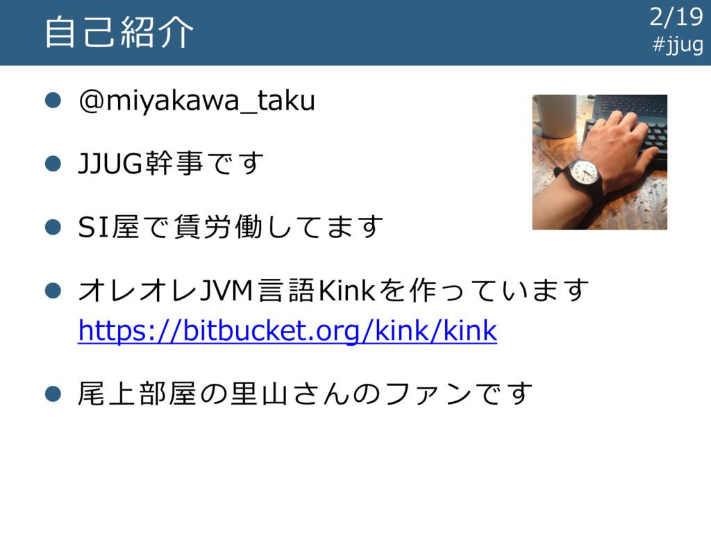  @miyakawa_taku  JJUG幹事です  SI屋で賃労働してます  オレオ...