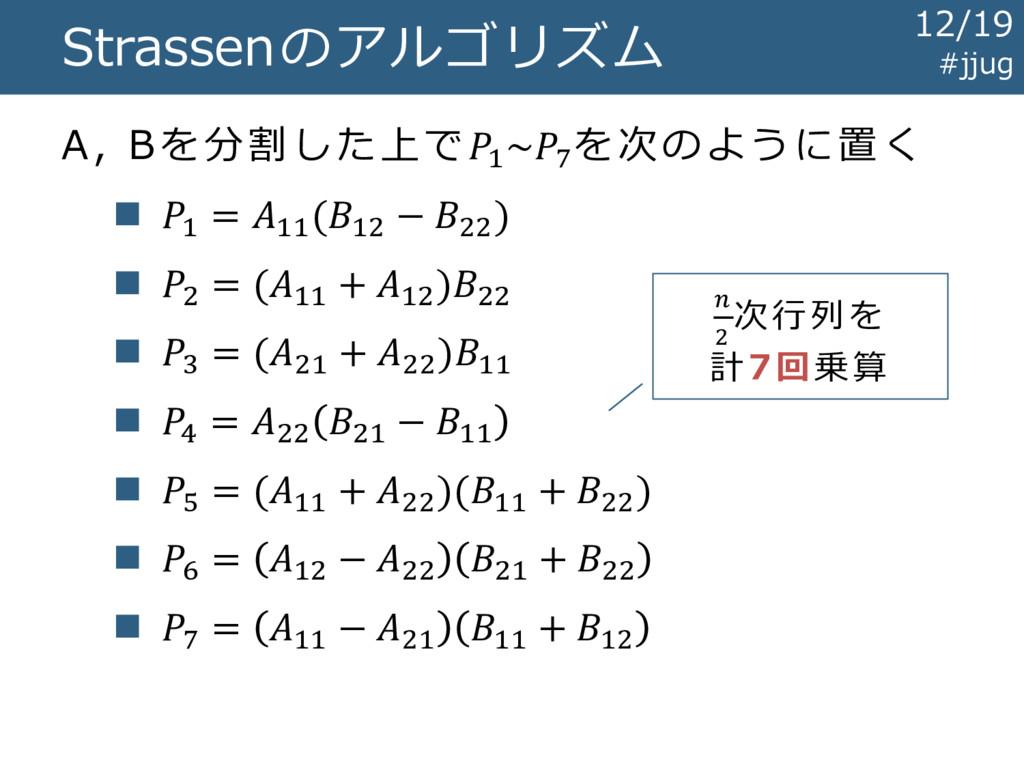 Strassenのアルゴリズム A, Bを分割した上で1 ~7 を次のように置く  1 = ...